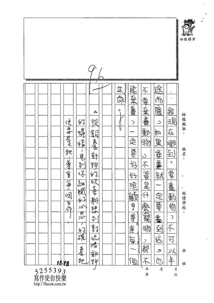 109W5405侯佳妤 (3).tif