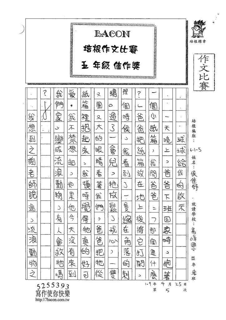 109W5405侯佳妤 (1).tif