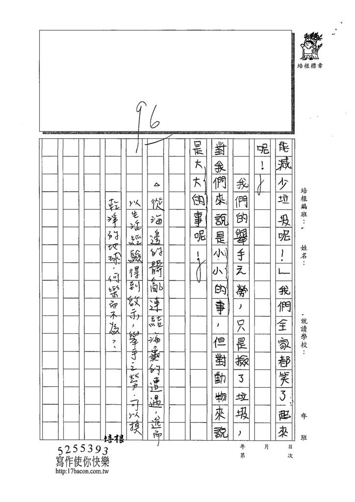 109W5405趙思迦 (3).tif