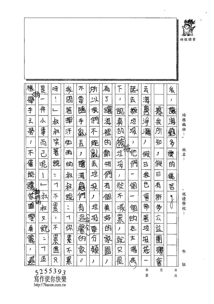 109W5405趙思迦 (2).tif
