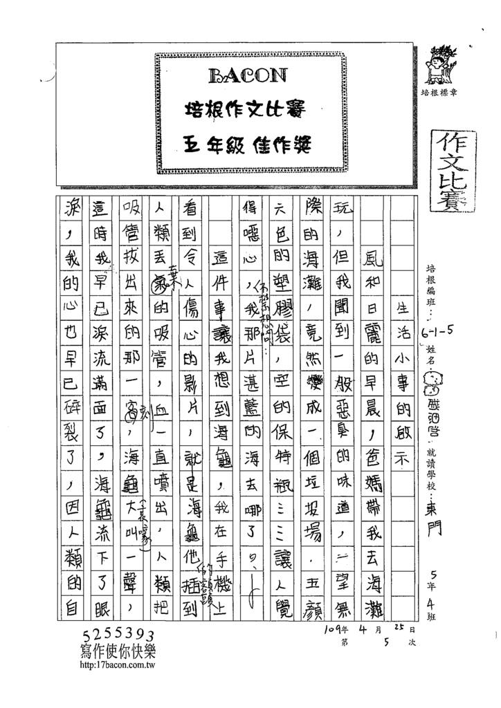 109W5405趙思迦 (1).tif