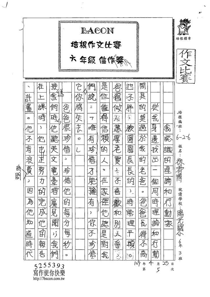 109W6405徐宥博 (1).tif