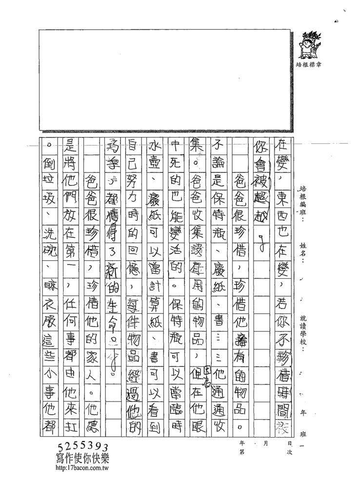 109W6405徐宥博 (2).tif