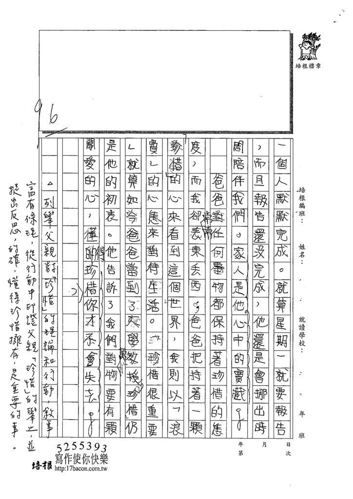 109W6405徐宥博 (3).tif