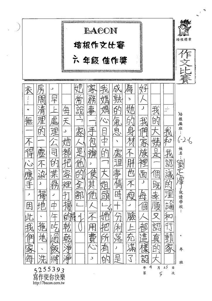 109W6405劉定澤 (1).tif