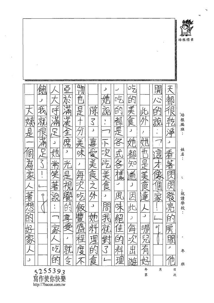 109W6405劉定澤 (2).tif