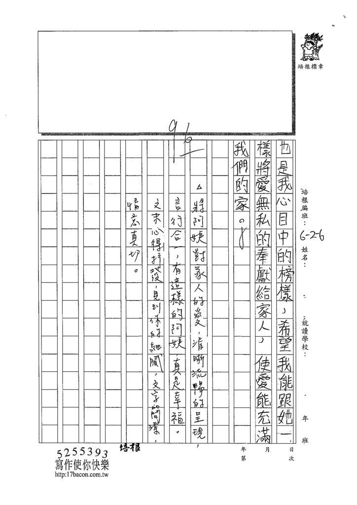 109W6405劉定澤 (3).tif