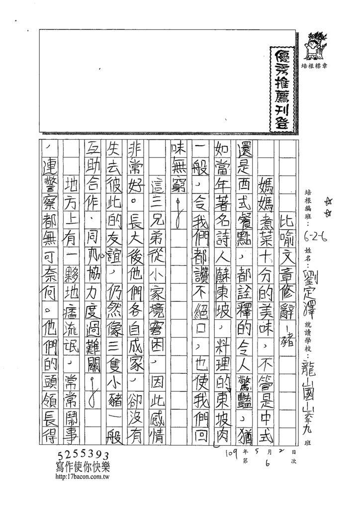 109W6406劉定澤 (1).tif