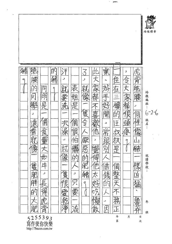 109W6406劉定澤 (2).tif