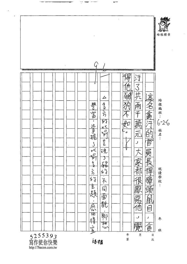109W6406劉定澤 (3).tif
