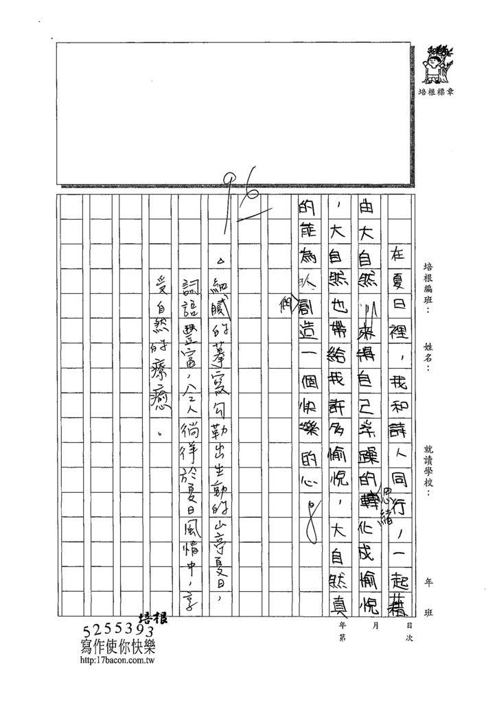 109W5406吳奕佳 (3).tif