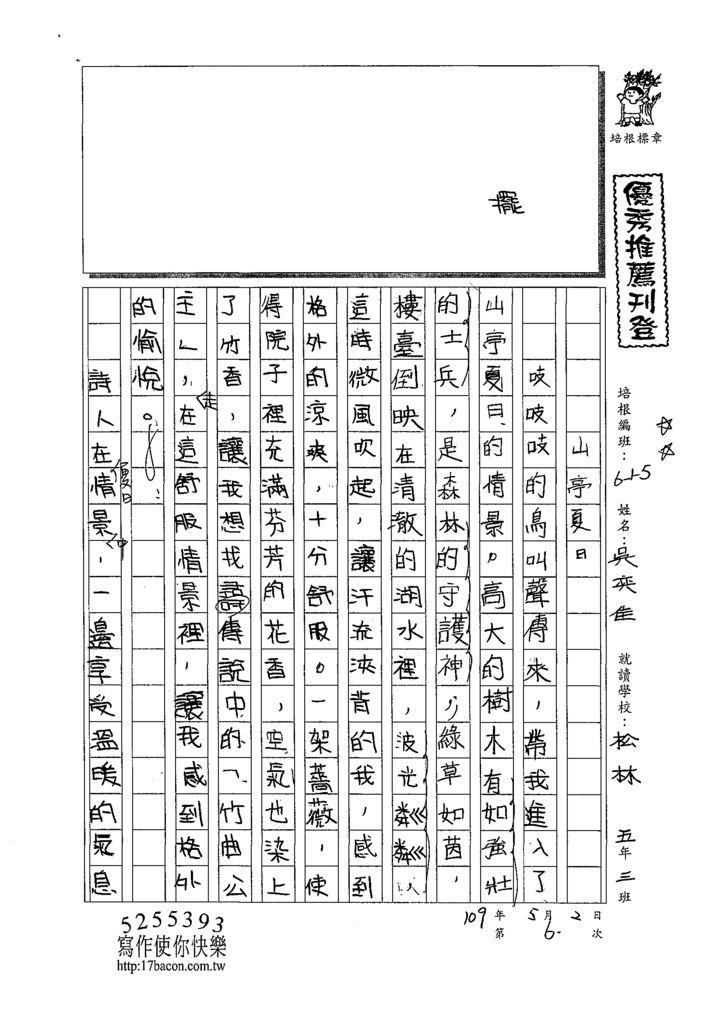 109W5406吳奕佳 (1).tif