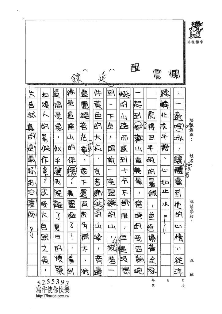 109W5406吳奕佳 (2).tif