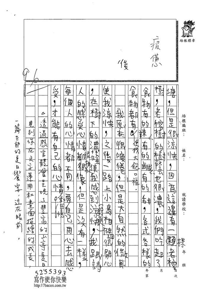 109W5406陳顥元 (3).tif