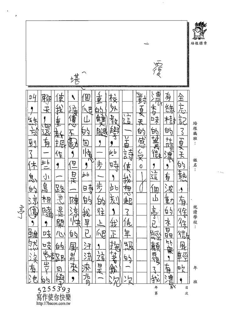109W5406陳顥元 (2).tif