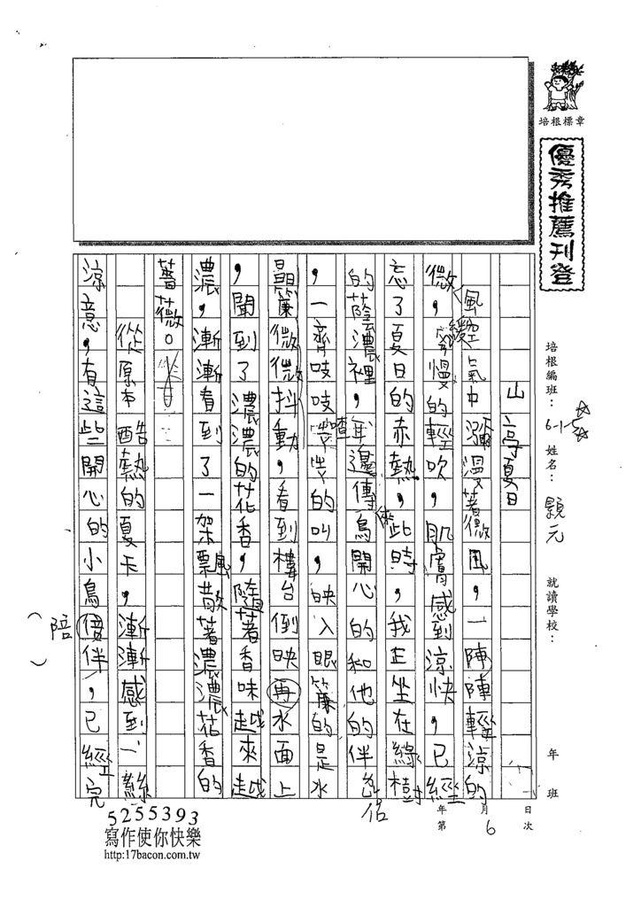 109W5406陳顥元 (1).tif