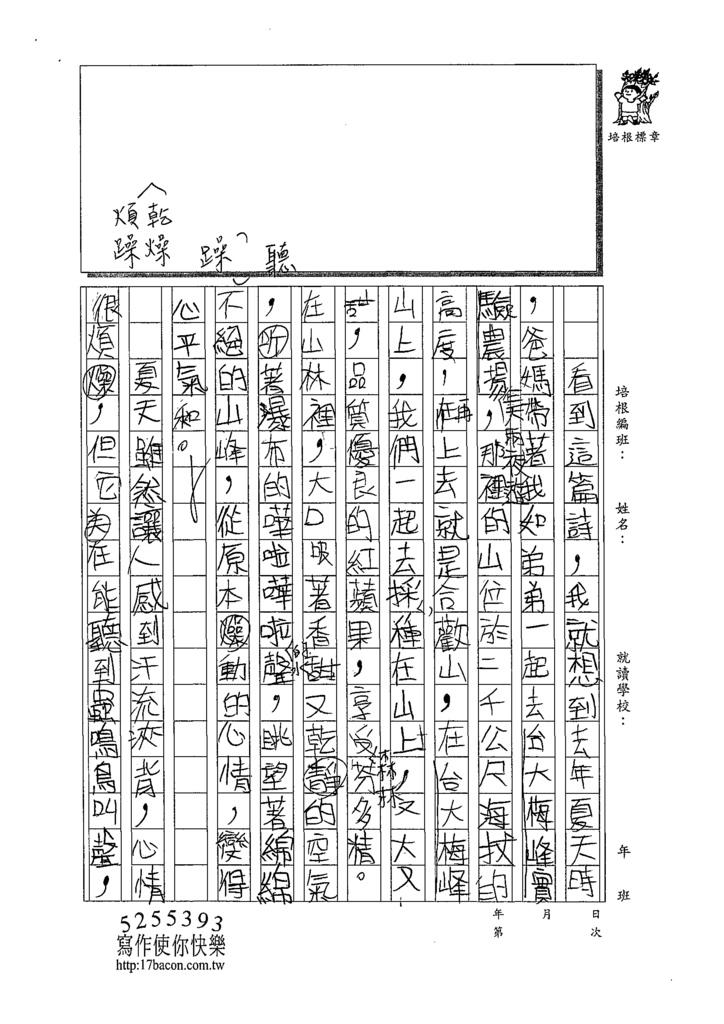 109W5406賴玥昀 (2).tif