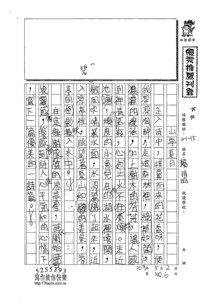 109W5406賴玥昀 (1).tif