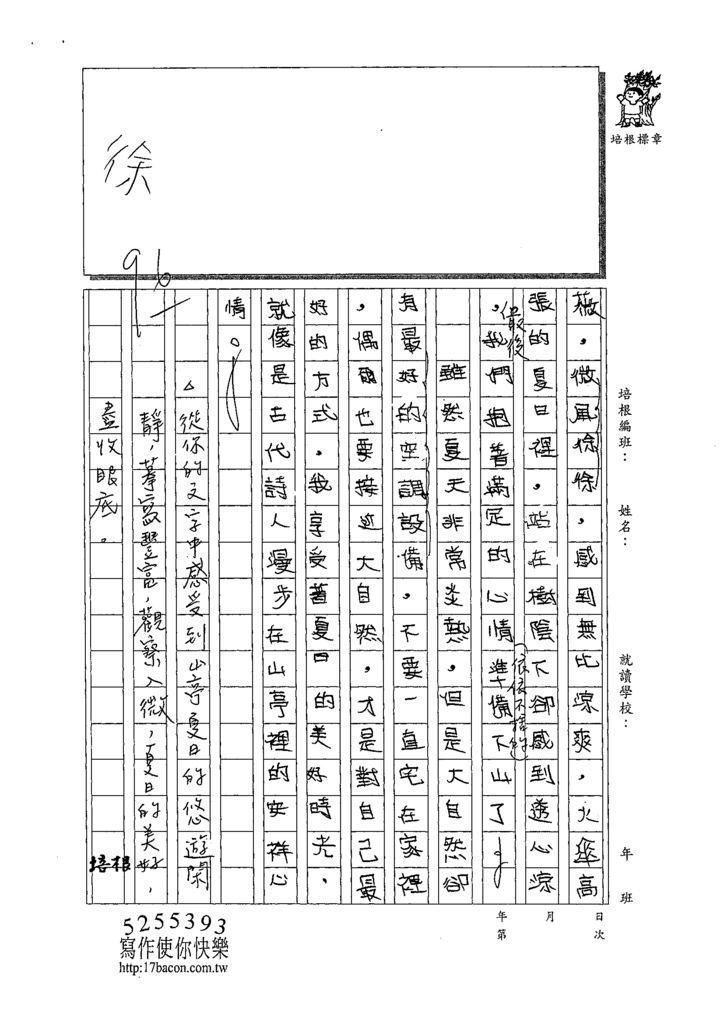 109W5406張倢睿 (3).tif