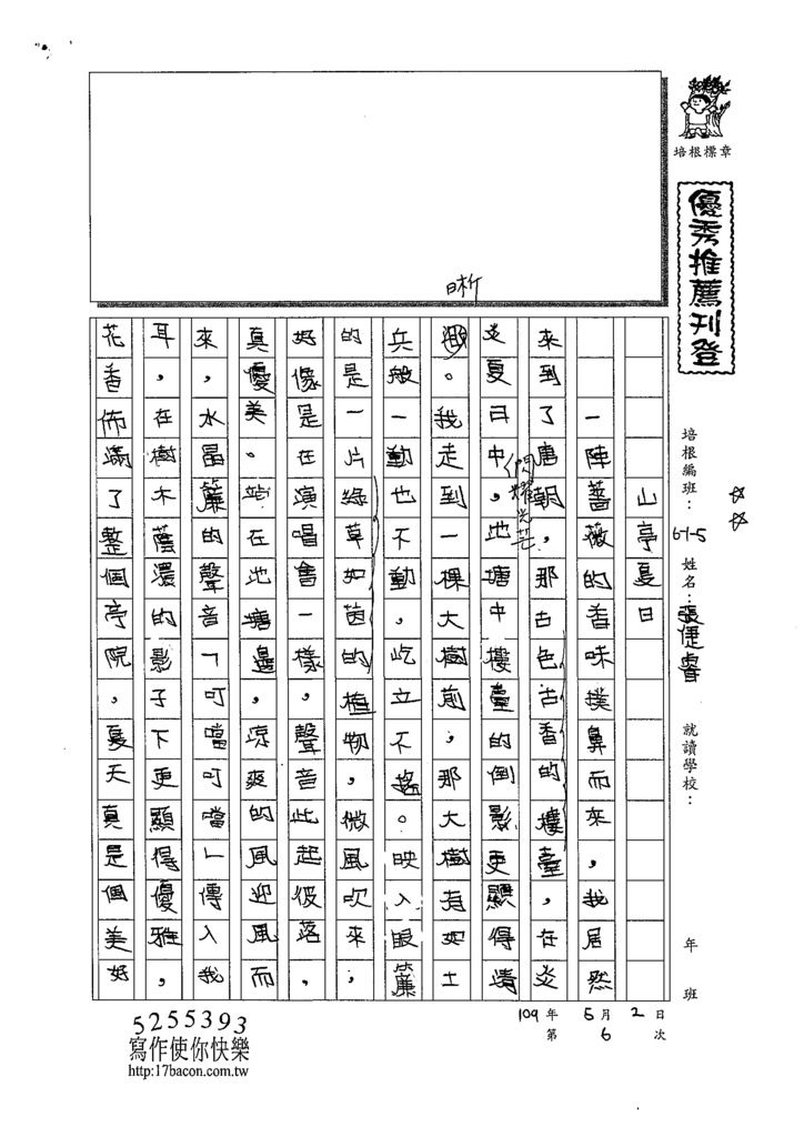 109W5406張倢睿 (1).tif