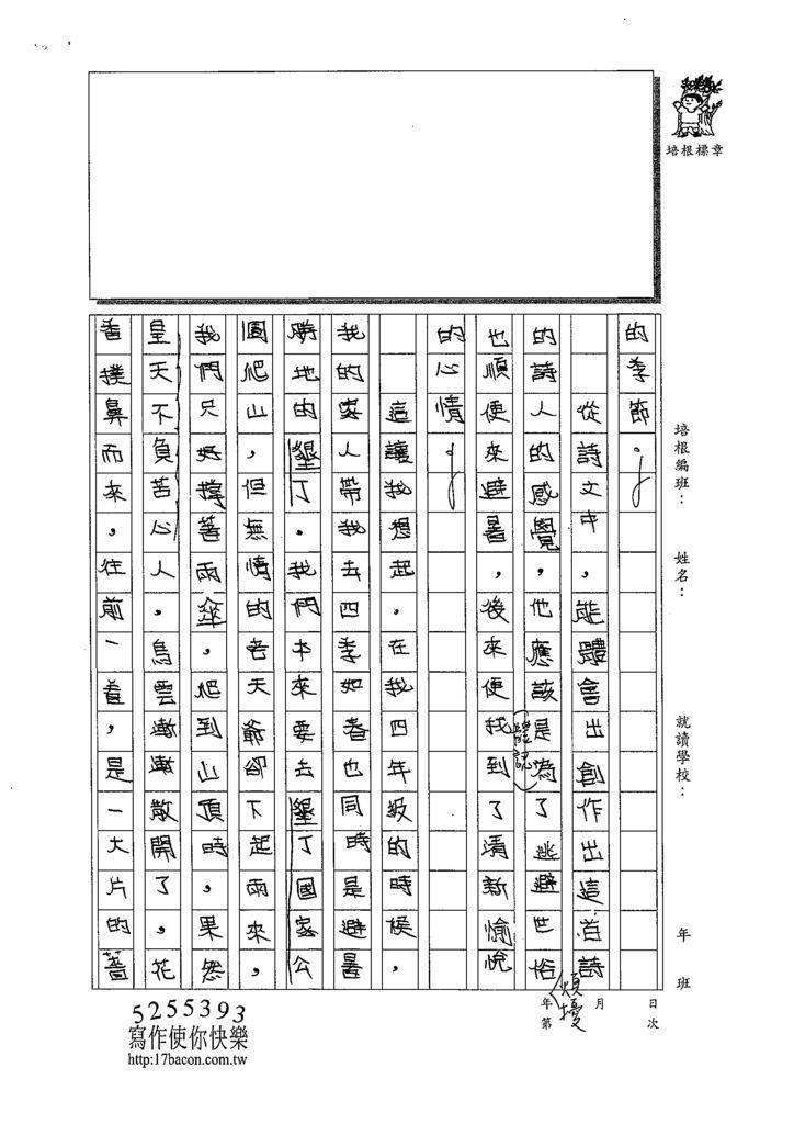 109W5406張倢睿 (2).tif