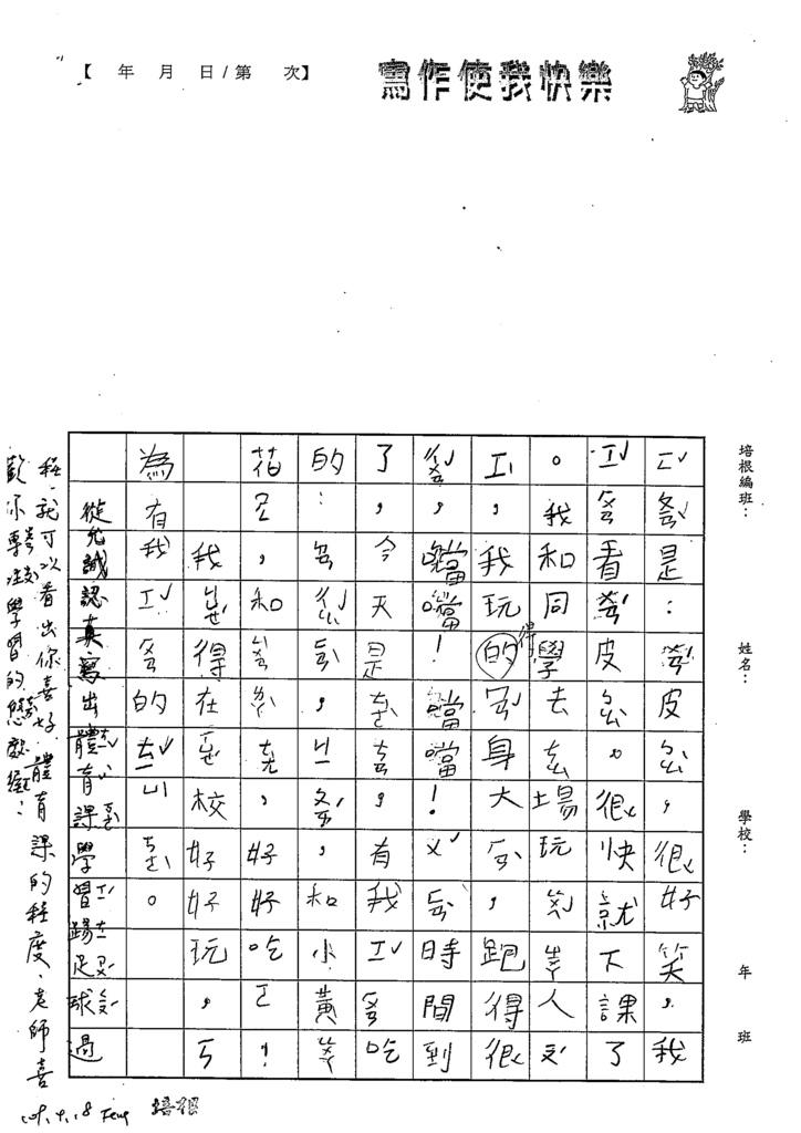 109W2404張允誠 (3).tif