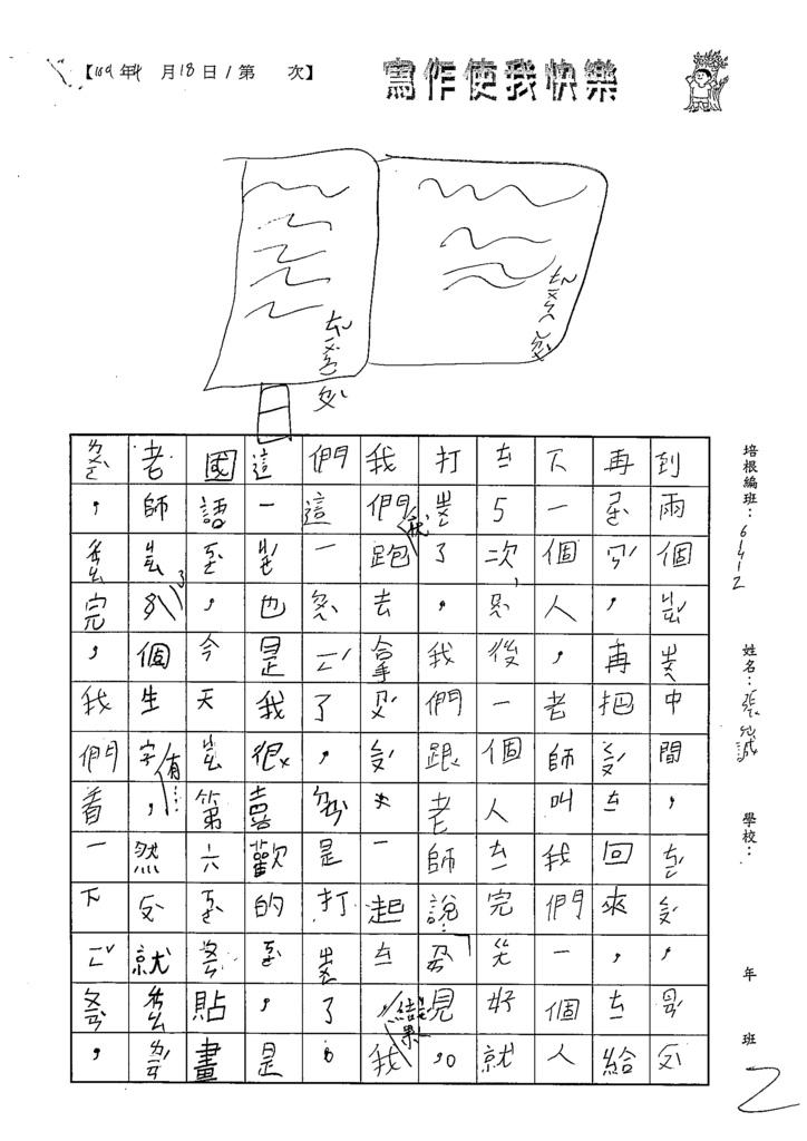 109W2404張允誠 (2).tif