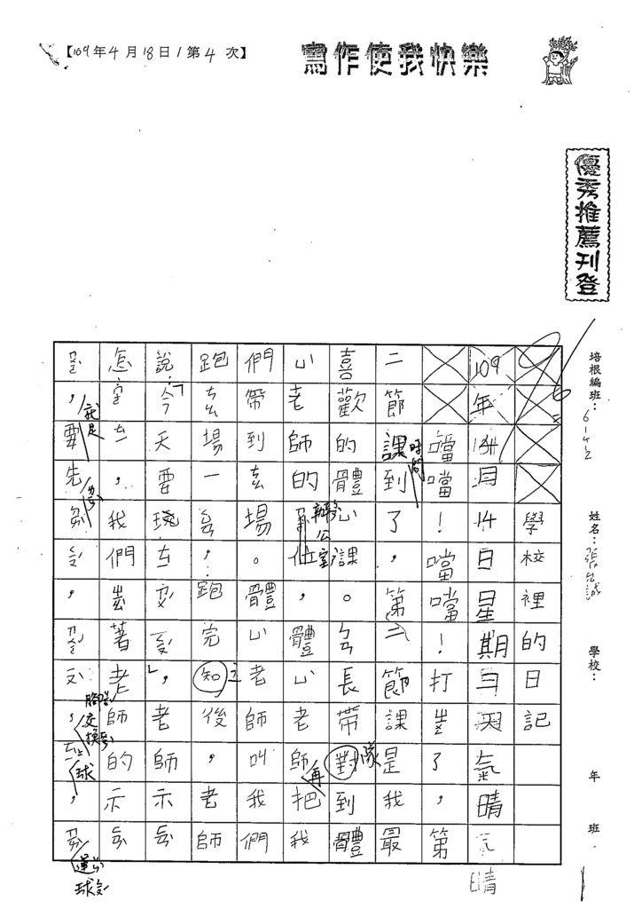109W2404張允誠 (1).tif