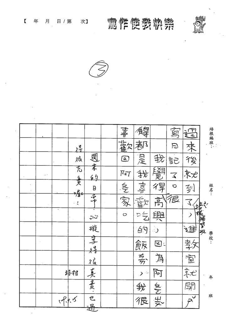 109W2405吳沁璇 (3).tif