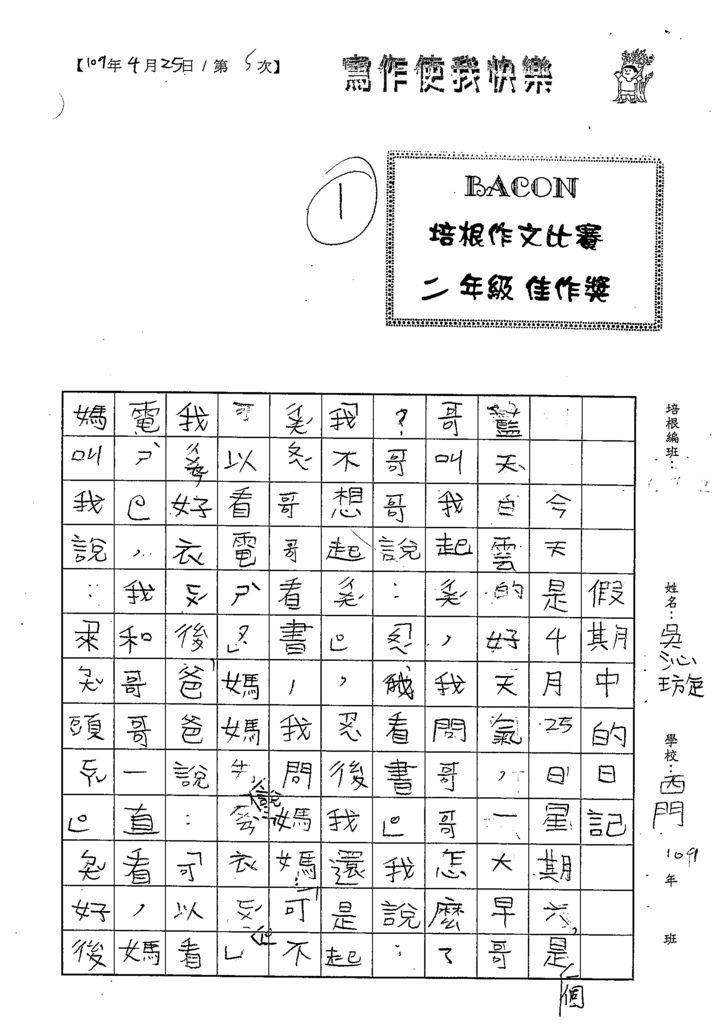 109W2405吳沁璇 (1).tif