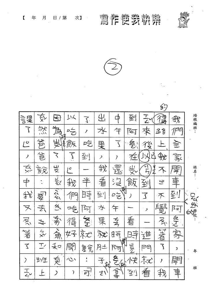 109W2405吳沁璇 (2).tif