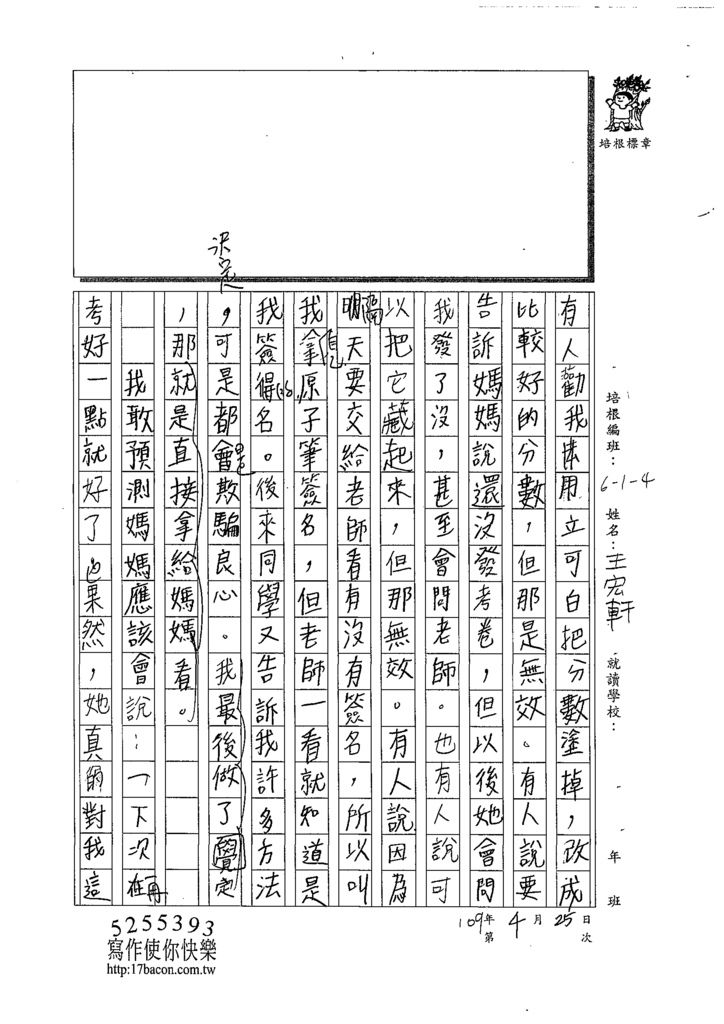 109W4405王宏軒 (2).tif