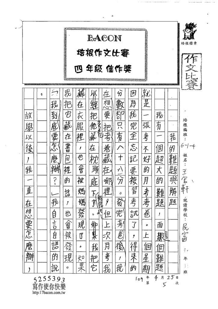 109W4405王宏軒 (1).tif