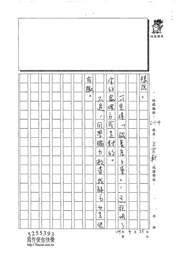 109W4405王宏軒 (3).tif