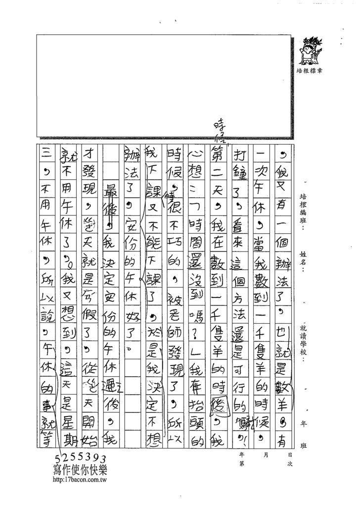109W4405溫立澤 (3).tif