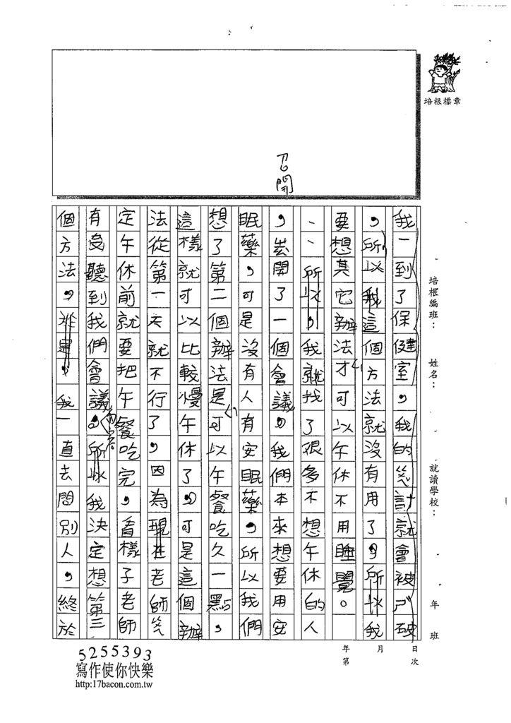 109W4405溫立澤 (2).tif