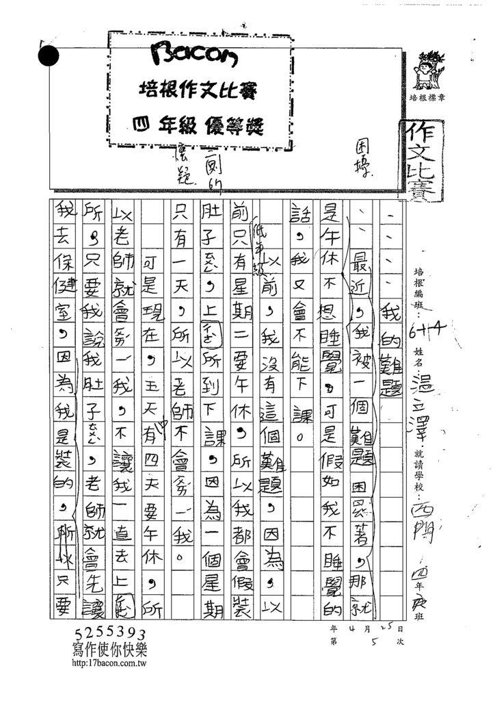 109W4405溫立澤 (1).tif