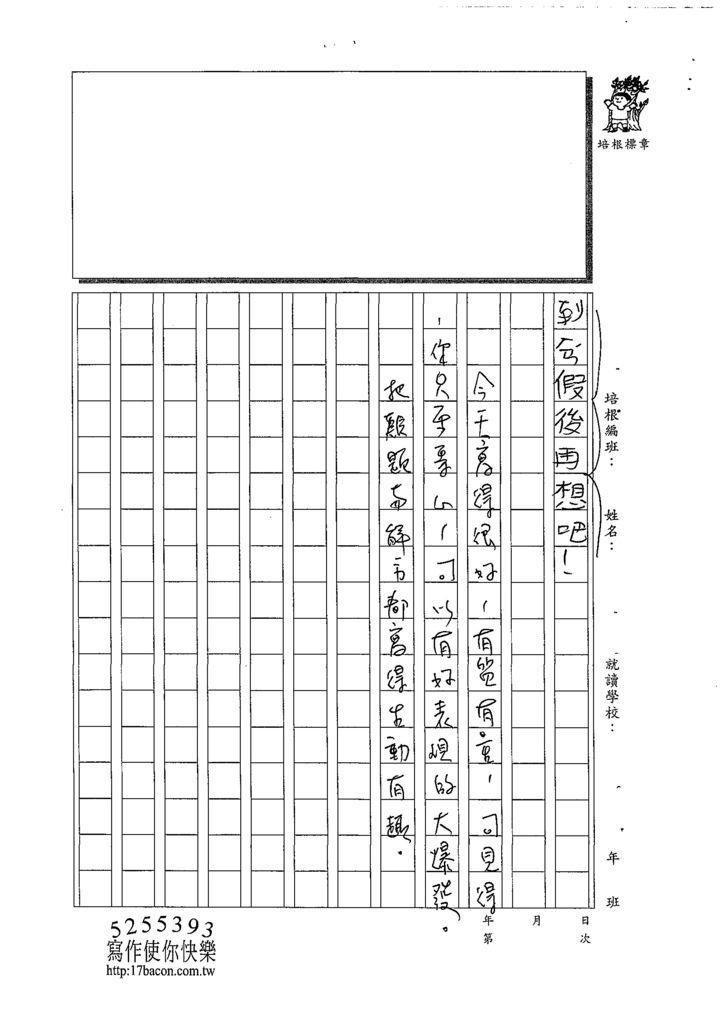 109W4405溫立澤 (4).tif