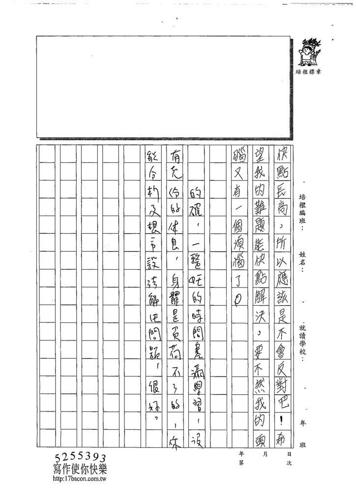 109W4405鄭筱瑾 (3).tif
