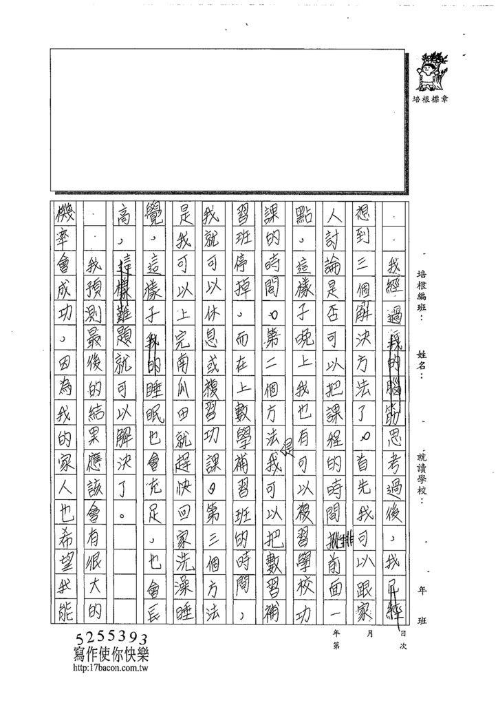 109W4405鄭筱瑾 (2).tif