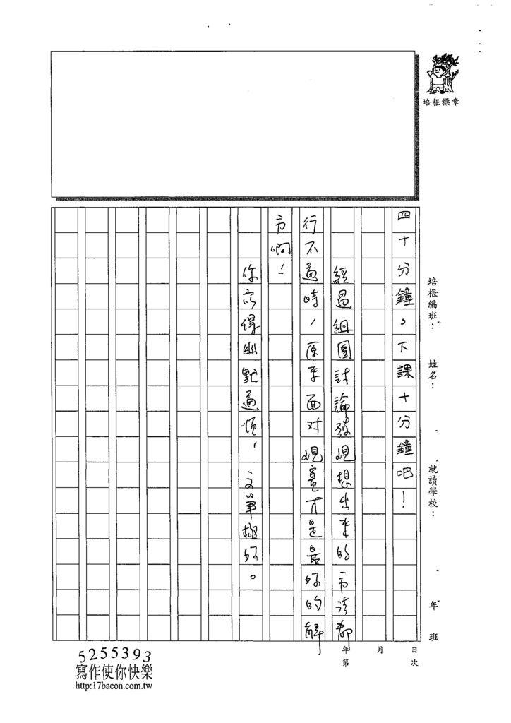 109W4405李昀晅 (4).tif