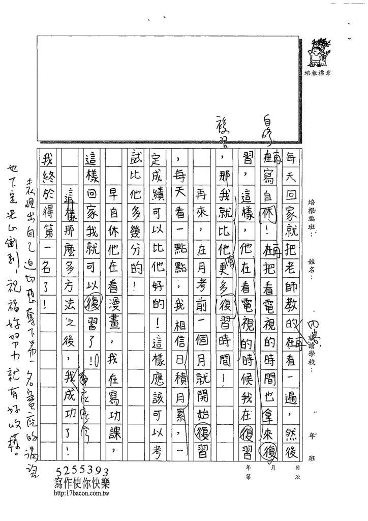 109W4405朱珈妤 (2).tif