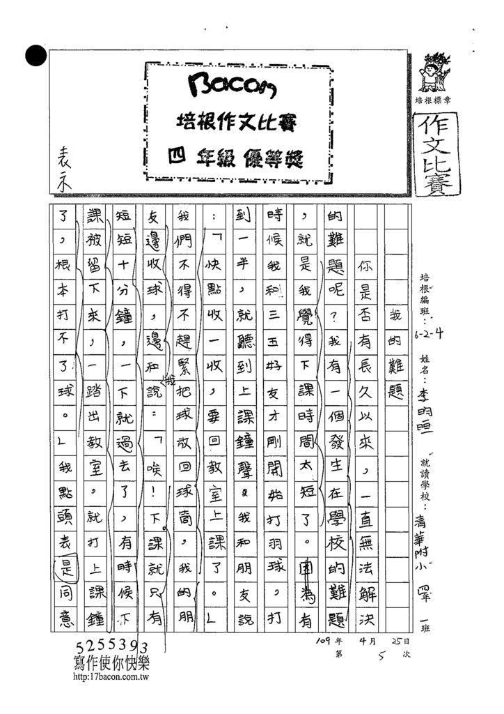 109W4405李昀晅 (1).tif