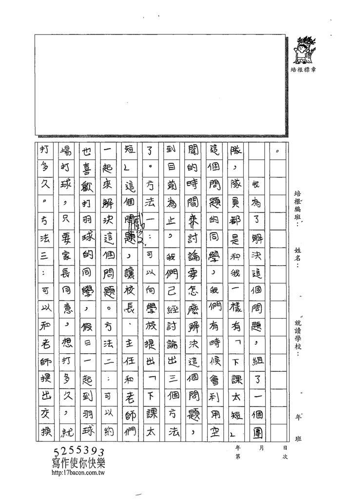 109W4405李昀晅 (2).tif