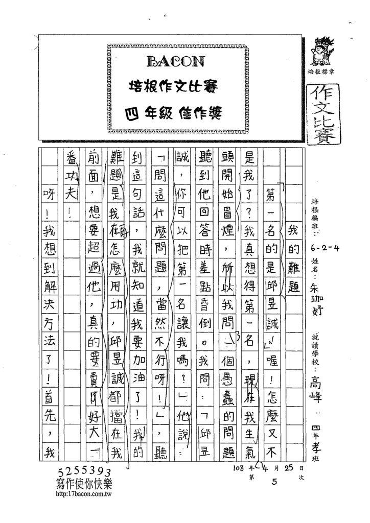 109W4405朱珈妤 (1).tif