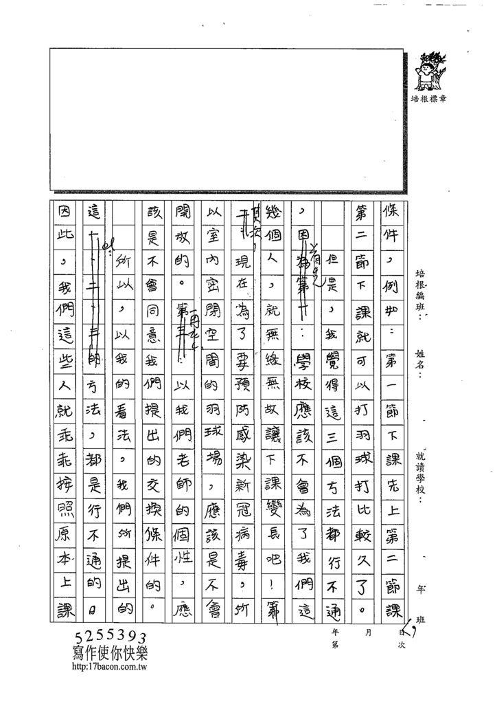 109W4405李昀晅 (3).tif