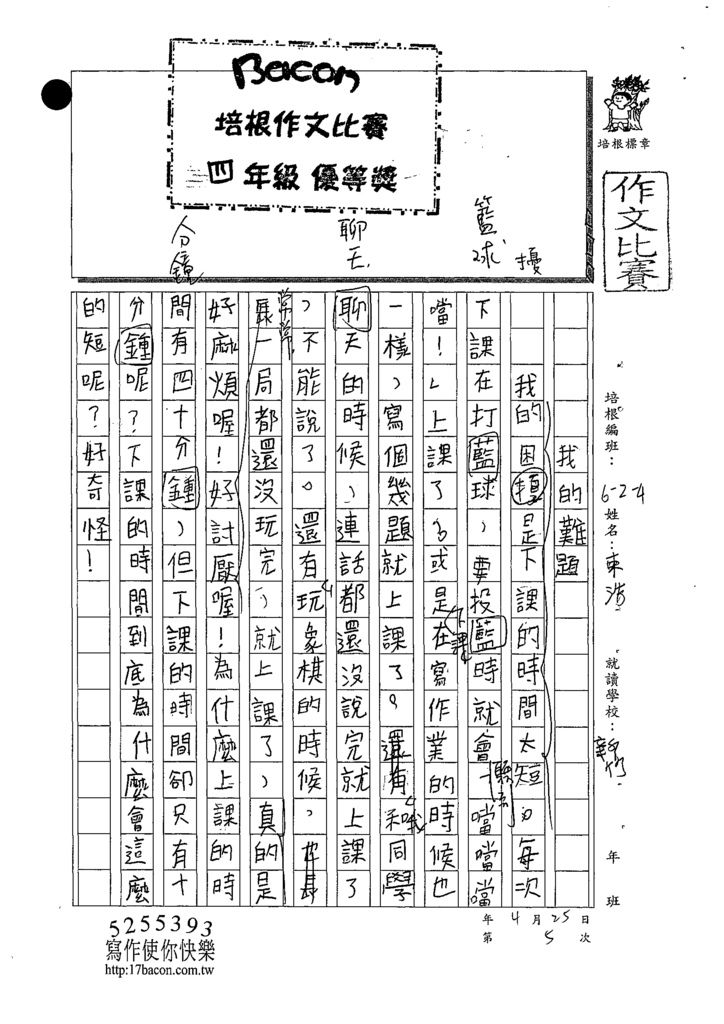 109W4405倪東浩 (1).tif