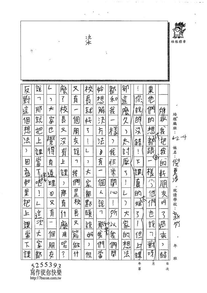 109W4405倪東浩 (2).tif