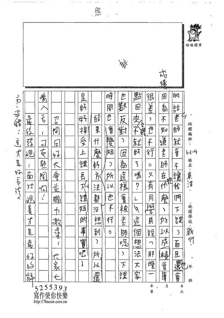 109W4405倪東浩 (3).tif