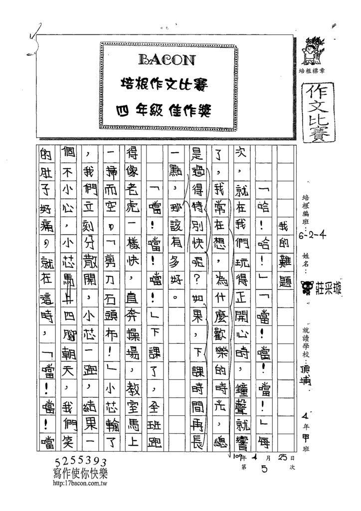 109W4405莊采璇 (1).tif